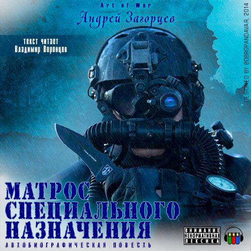 Загорцев Андрей - Матрос специального назначения
