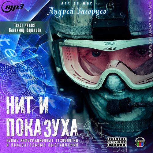 Загорцев Андрей - Новые информационные технологии и показательные выступления