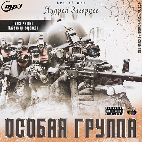 Андрей Загорцев - Особая группа