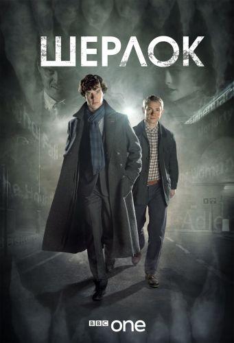 Шерлок. Скандал в Белгравии / Sherlock. A Scandal In Belgravia
