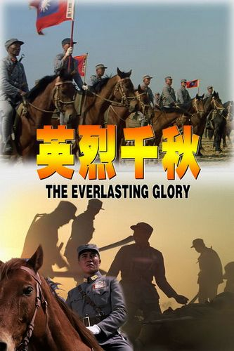 Вечная слава / Ying lie qian qiu / The Everlasting Glory