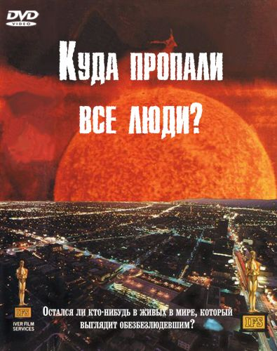 Куда исчезли все люди? / Where Have All the People Gone?